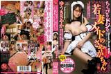 dumb_maid_wife_juc_691_front_cover.jpg