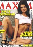 Nastya Zadorozhnaya Russian Actress In Maxim Foto 1 (����� ���������� ������� �������� ������ ���� 1)